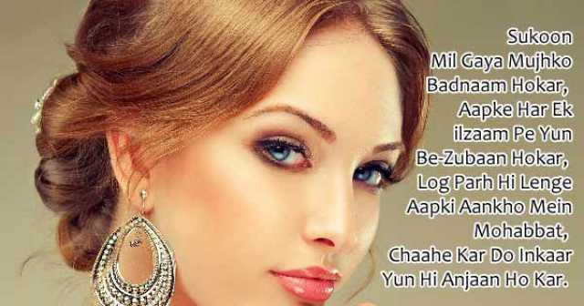 Love Shayari, Parh Lenge Aankho Mein Mohabbat