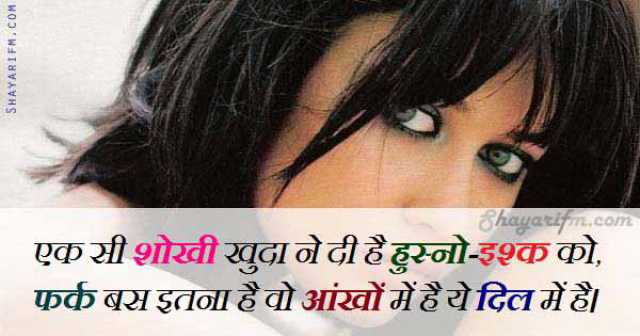 Shayari on Eyes, Teri Aankhon Ki Shokhi
