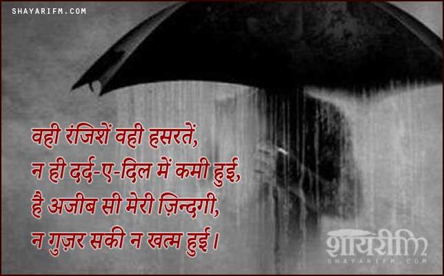 Shayari on Life, Hai Azeeb Si Meri Zindagi