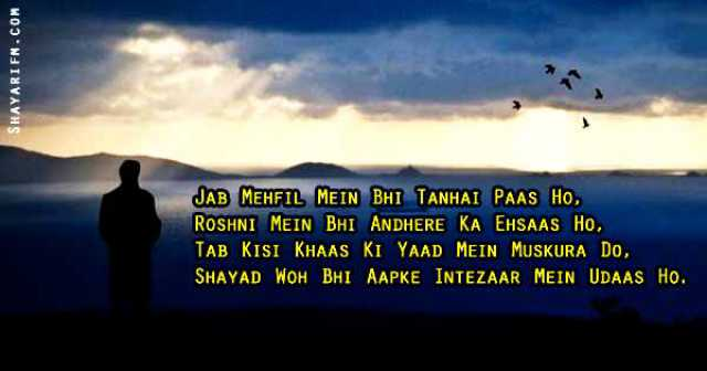 Alone Shayari, Mehfil Mein Bhi Tanhayi