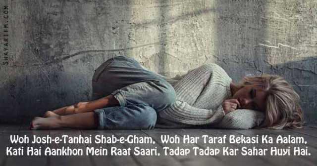 Alone Shayari, Woh Josh-e-Tanhai