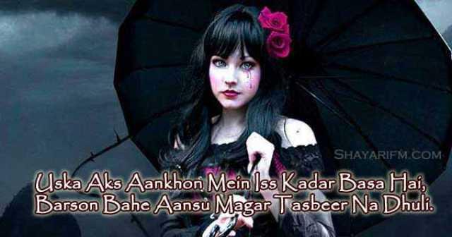 Ashq Shayari, Barson Bahe Aansu