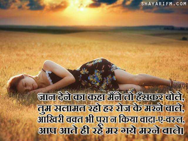 Intezar Shayari, Aap Aate Hi Rahe