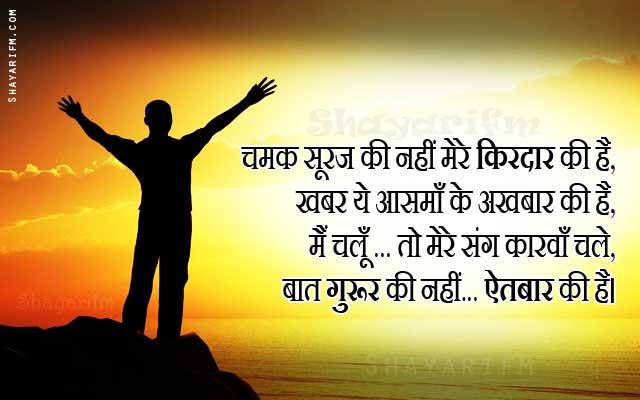 Hindi Attitude Shayari, Chamak Mere Kirdaar Ki
