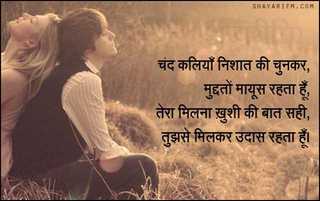Sad Shayari, Chand Kaliyan Nishaat Ki