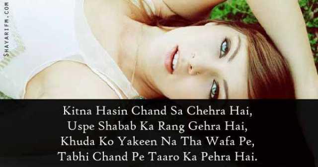 Chand Shayari, Kitna Hasin Chaand