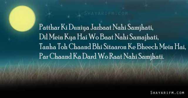 Chand Shayari, Chaand Ka Dard