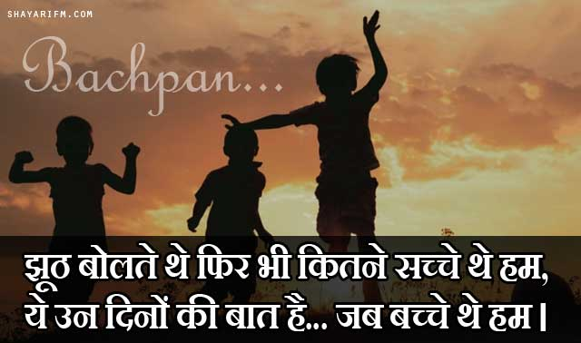 Hindi Shayari on Bachpan