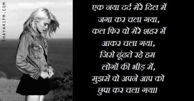 Dard Shayari, Ek Naya Dard Dil Mein