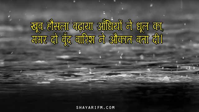 Two Line Shayari, Barish Ne Aukat Bata Di