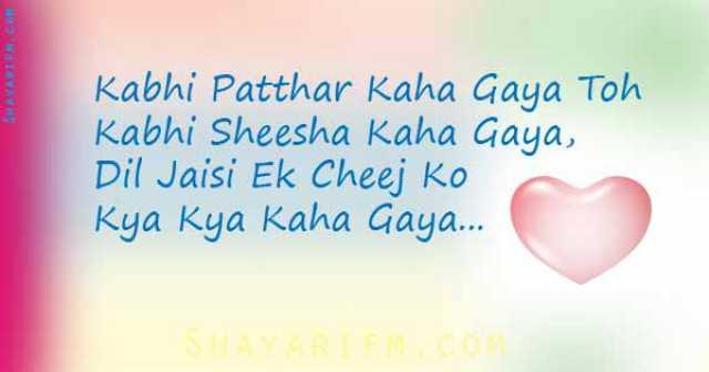 Dil Shayari, Kabhi Patthar Kabhi Sheesha