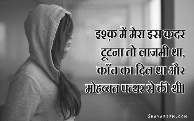 Broken Heart Shayari, Tootna Toh Lazimi Tha