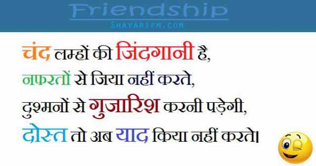 Shayari for Friend, Dost Ab Yaad Nahi Karte