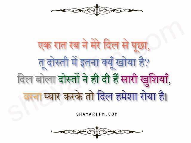 Friendship Shayari, Dosti Mein Kyun Khoya Hai