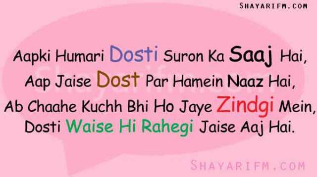 Friendship Day Sms, Dosti Rahegi Hamesha