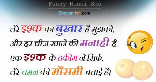 Funny Sms, Tere Chaman Ki Mausami