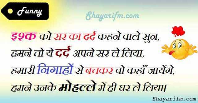 Funny Shayari, Ishq Sar Ka Dard
