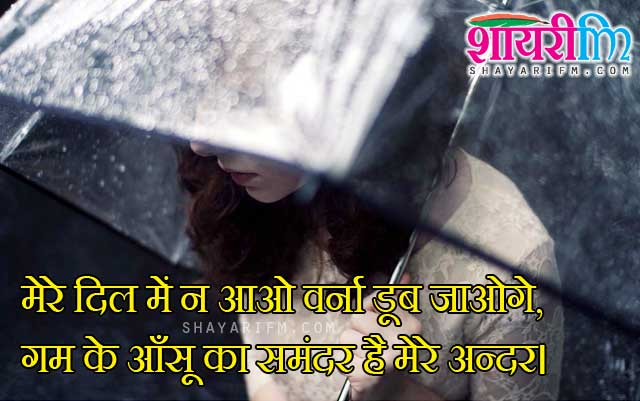Shayari on Tears, Aansoo Ka Samandar