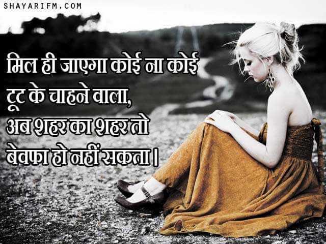 Shahar Toh Bewafa Ho Nahi Sakta
