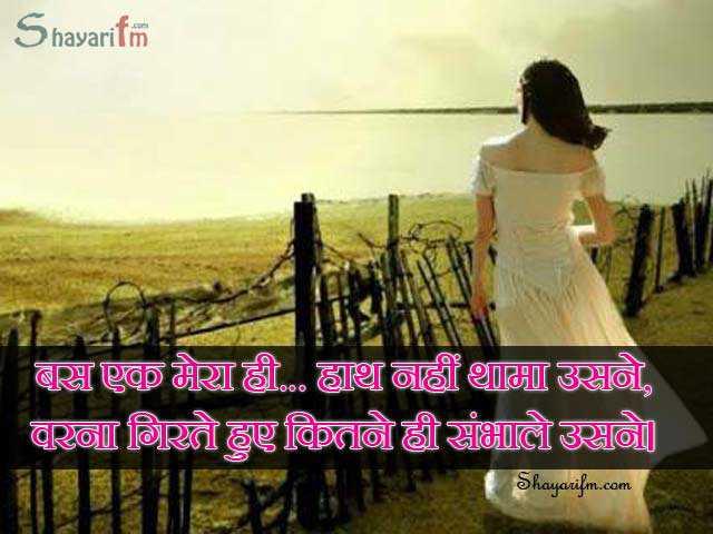 Heart Touching Lines, Mera Hi Haath Nahi Thama