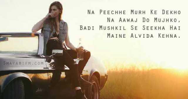 Heart Touching Lines, Aawaj Do Mujhko