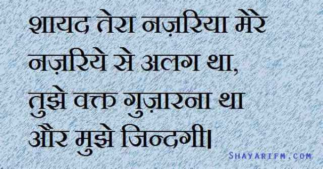 Heart Touching Lines, Tera Najaria