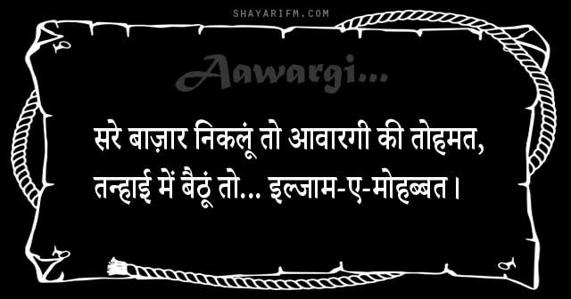 Aawaargi Shayari Collection