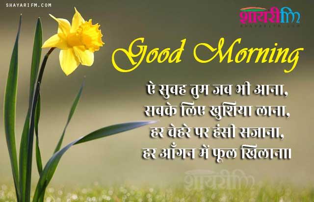 Best Good Morning Shayari in Hindi For Loving Friends