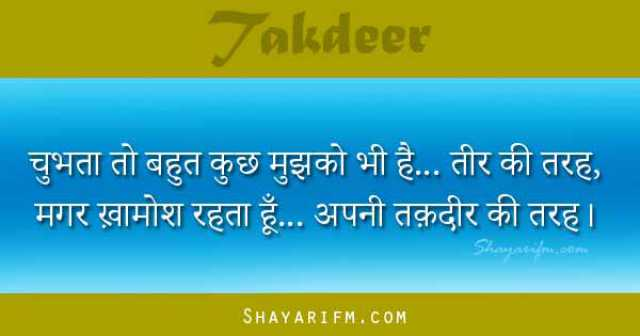 Takdeer Shayari Collection