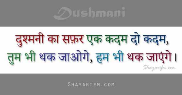 Dushmani Shayari Collection