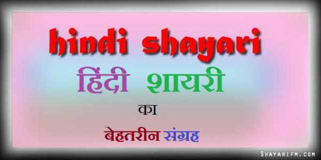 Hindi Shayari - हिंदी शायरी image