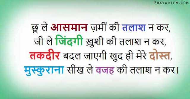 Inspirational Shayari, Muskurana Seekh Le