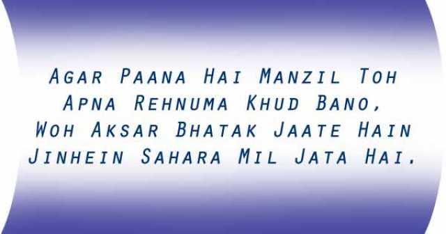 Inspirational Shayari, Apna Rehnuma Khud Bano