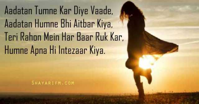 Intezaar Shayari, Apna Hi Intezar Kiya