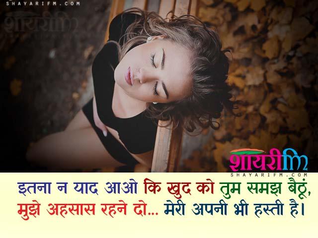 Yaad Shayari, Itna Na Yaad Aao