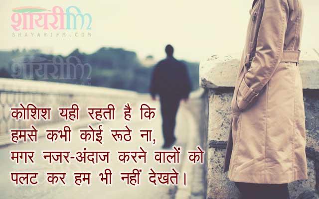 Attitude Shayari, Koshish Yehi Rahti Hai