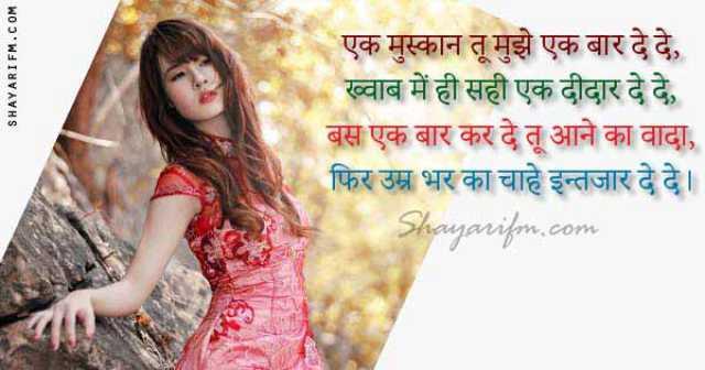 Vaada Shayari Collection