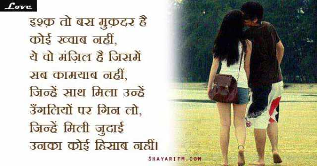 Love Shayari, Ishq Ki Raah Ne