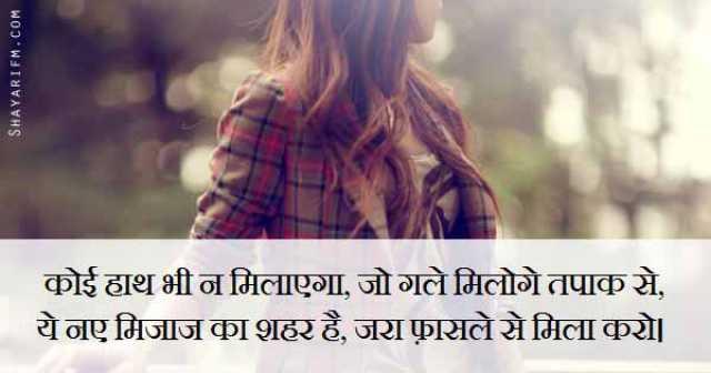 Love Shayari, Faasle Se Mila Karo