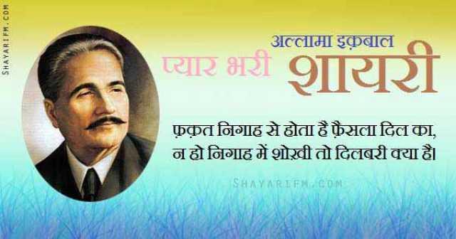 Allama Iqbal Love Shayari Collection