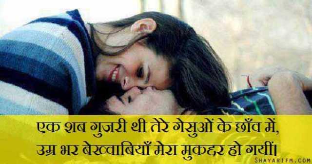 Love Shayari, Ek Shab Gujri Thi