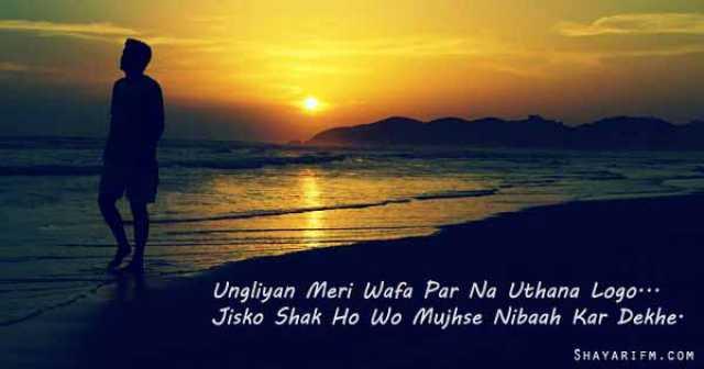 Love Shayari, Jisko Wafa Par Shak Hai
