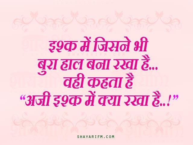 Love Shayari, Ek Ishq Hi Kafi Hai