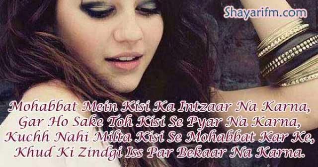 Love Shayari, Mohabbat Mein Intzaar