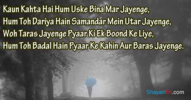 Love Shayari, Pyaar Ki Ek Boond