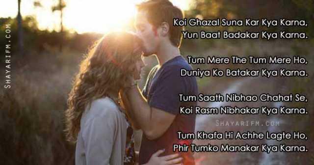 Love Shayari, Tum Mere The Mere Ho
