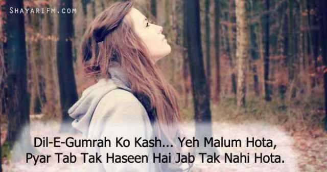 Love Shayaris, Pyar Tab Tak Haseen Hai