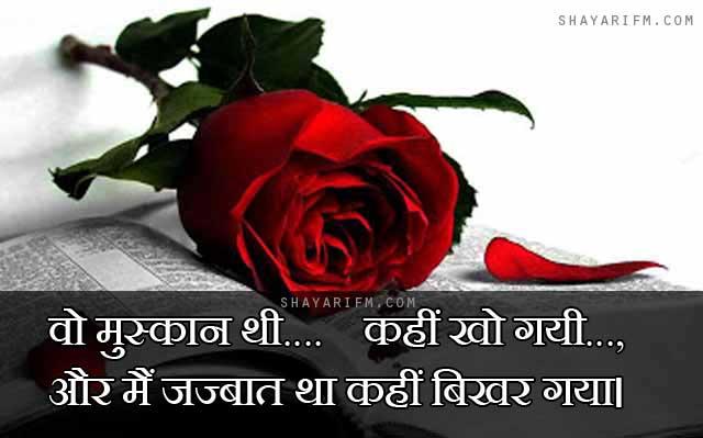 Heart Touching Lines, Main Jazbat Tha