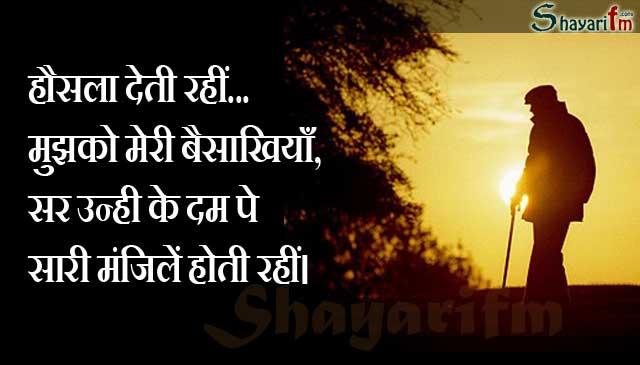 Inspirational Shayari, Hausla Deti Rahi