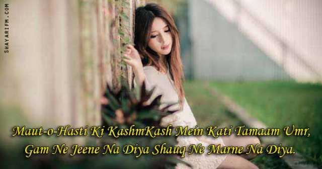 Maut Shayari, Maut-o-Hasti Ki KashmKash